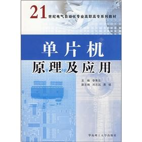 Microcontroller Theory and Applications (Electrical Automation Vocational 21st century series of ...