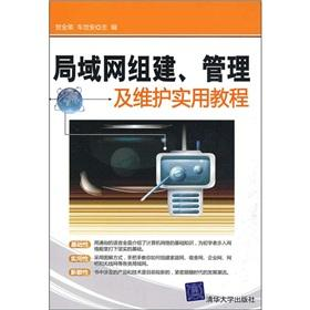Local area network management and maintenance of practical tutorials formation