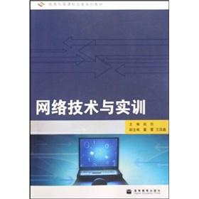 Network technology and training (curriculum reform. the task to lead the series of textbooks)(...