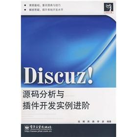 Discuz source code analysis and advanced plug-in development instance