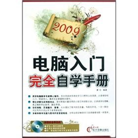 2009 computer office fully self-study manual (with CD)(Chinese Edition): ZHAO LU