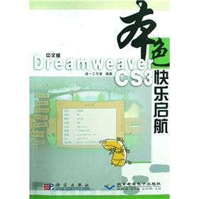 Happy Chinese version of Dreamweaver CS3 sail (with CD-ROM): DI YI GONG ZUO SHI