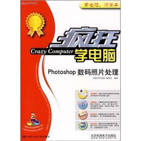 Photoshop digital photo processing (with CD) Crazy Computer Science: FENG KUANG XUE DIAN NAO WEI ...