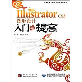 Chinese version of Illustrator CS3 Introduction to graphic design and improve (with CD-ROM) and ...