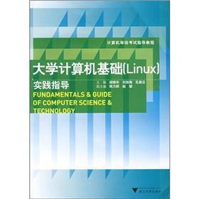 Computer-based Linux practice guidance (computer grade examination tutorial): HU WEI HUA // LIU JIA...