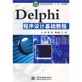 Delphi Programming Tutorial (Software Technical College teaching Eleventh Five Year Plan): CAO JING