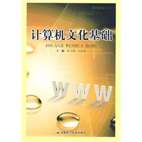 Computer Culture(Chinese Edition): DU XI YING // MA FENG NIAN