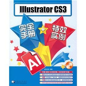 Effects instance Illustrator CS3 fully manual (with CD-ROM): XIN ZHI HU DONG