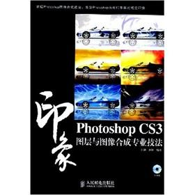 Photoshop CS3 professional image layer and image synthesis techniques (with CD-ROM): LEI JIAN // ...