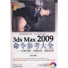 3ds Max2009 Commands Reference - Detailed key: WANG YAO