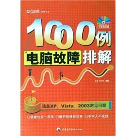 1000 cases of computer troubleshooting (with CD-ROM): ZHANG WEI // DENG WAN MING
