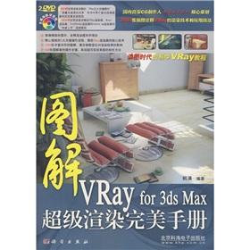Super graphic VRay for 3ds Max rendering perfect manual (with CD): HAN YONG