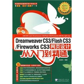 Dreamweaver CS3 \ Flash CS3 \ Fireworks CS3 web design from the entry to the master (with CD-ROM): ...