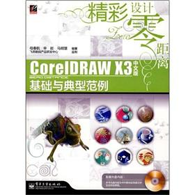 Chinese version of CorelDRAW X3 base with typical examples (with CD) Zero wonderful design: MU CHUN...