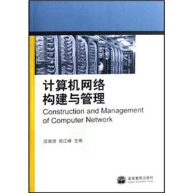 Construction and management of computer networks(Chinese Edition): WANG SHUANG DING // XU JIANG ...