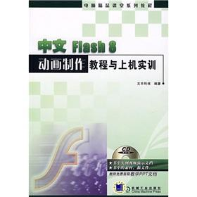Chinese Flash8 animation tutorials and training on the machine (with CD quality classroom computer ...