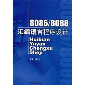 8086 \ 8088 assembly language programming: TANG NING JIU