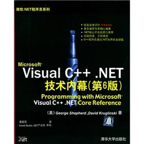 Microsoft Visual C. NET Inside (with CD-ROM version 6) Microsoft. NET programmers Series: MEI GUO) ...