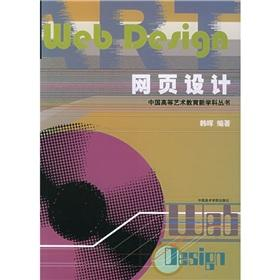 Web design new subject of China's Higher Art Education Books(Chinese Edition): HAN HUI