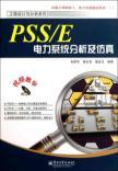 PSS \ E Power System Analysis and Simulation (with CD-ROM) engineering design and analysis of ...