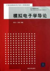 Introduction to Analog Electronics (Electronic and Information Engineering in the 21st century ...
