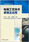 Cable theory and application of technology series wire and cable technology(Chinese Edition): WANG ...