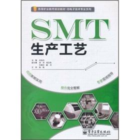 SMT production process (higher vocational education planning materials) Microelectronics Technology...