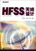 HFSS antenna design(Chinese Edition)