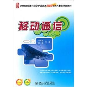 Mobile Communications (China 21st Century Colleges Electrical Information innovative training ...