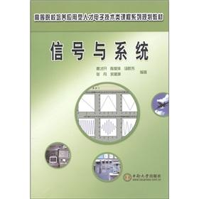 Signals and Systems (colleges and universities to: CAO CAI KAI