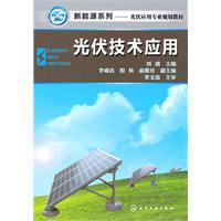 Photovoltaic technology (PV application of professional planning materials) New Energy Series: LIU ...