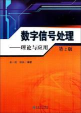 Digital Signal Processing - Theory and Applications (2nd Edition)(Chinese Edition): YU YI BIAO // ...