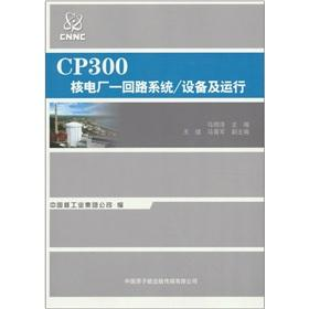 CP300 nuclear power plant loop system \ equipment and operation: MA MING ZE
