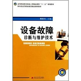 Fault diagnosis and maintenance technology (electrical and mechanical engineering of higher ...