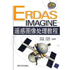 ERDAS IMAGINE remote sensing image processing tutorial(Chinese Edition): DANG AN RONG // JIA HAI ...