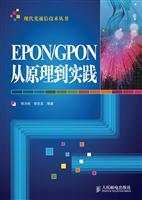 EPON \ GPON from principle to practice the modern optical communication technology books: LANG WEI ...