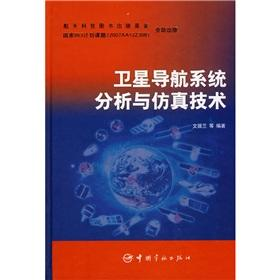 Satellite navigation system analysis and simulation techniques (fine): WEN YUAN LAN
