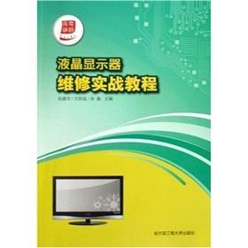 LCD Monitor Repair combat tutorial: ZHANG JIAN HUA // FANG YUE BIN // ZHANG YI