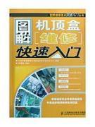 Graphic set-top box diagram repair technicians repair Quick Start Quick Start Series: HAN XUE TAO