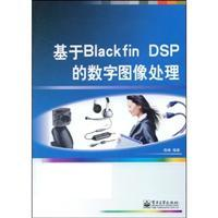 Blackfin DSP-based digital image processing: CHEN FENG