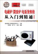 Induction \ microwave \ cooker repairs Mastering (Value Edition)(Chinese Edition): HAN XUE TAO // ...