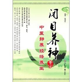 Eyes closed (resting meridian health medicine)(Chinese Edition): ZHANG HAI SHENG
