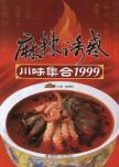 Spicy temptations (Sichuan set 1999)(Chinese Edition): MEI SHI SHENG HUO GONG ZUO SHI