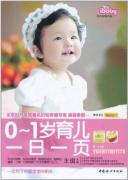 0-1 day-old child-care system a ibaby synchronization instructions: WANG QI