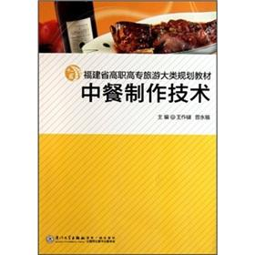 Chinese food production technology (Fujian Vocational tourism categories planning materials)(...