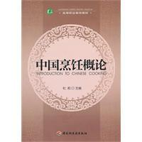 Introduction to Chinese Cooking (higher vocational education materials): DU LI