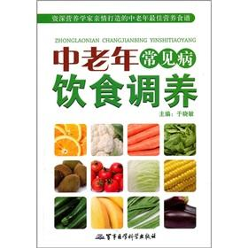 Diet to restore common in the elderly(Chinese Edition): YU XIAO MIN