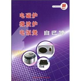 Induction cooker microwave repair their own repair series: JIA DIAN WEI XIU GONG ZUO SHI