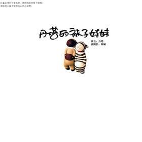 Danta baby socks(Chinese Edition): DAN TA