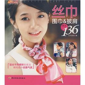 Silk scarves & shawls Department of Law 136(Chinese Edition): Z.STUDIO